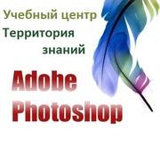 Курсы  Работа в программе  Adobe  Photoshop в Николаеве  «Территория Знаний»