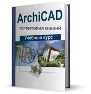 Курсы ArchiCAD в Николаеве
