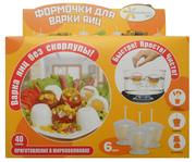 Формы для варки яиц без скорлупы,  2 штуки
