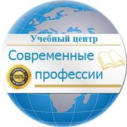 Учебный центр Современные профессии.Обучение,  трудоустройство