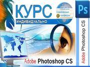 Курс Photoshop. Учебный центр Современные профессии