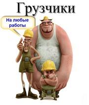 Услуги Грузчиков (Харьков).