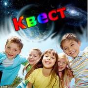 Квесты для детей от 7 лет Днепропетровск