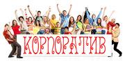 Корпоратив Днепропетровск. Ведущая на корпоратив