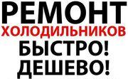 Ремонт холодильников в Харькове и ближнем пригороде.