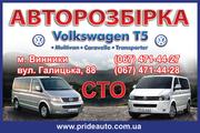 Шрот Автомалярка СТО  Запчастини Volkswagen Т5