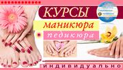 Курсы Маникюр,  педикюр,  наращивание ногтей. УЦ Современные профессии