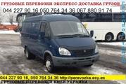 Предоставляем транспортные услуги Киев Украина микроавтобус Газель