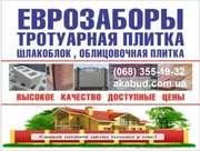 Производим: навесы,  балконы,  перила и др.,  еврозаборы,  ЖБИ