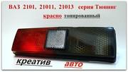Новый задний фонарь 2101