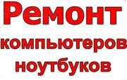 Ремонт ноутбуков и компьютеров. Установка Windows. Чистка. Киев.